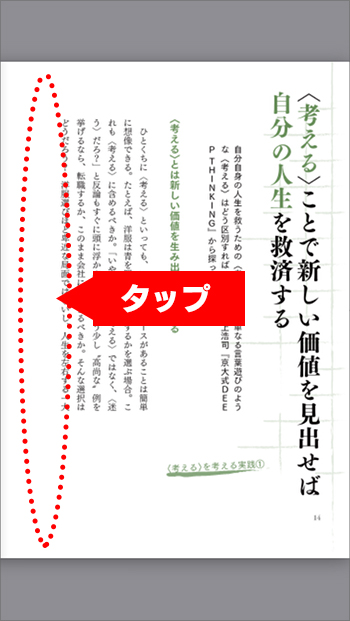 読む・ePub・iOS・iBook 01