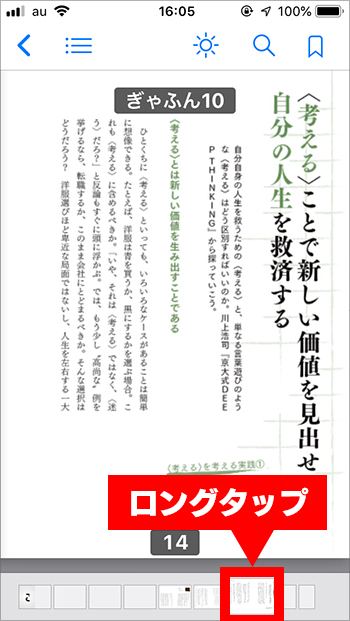 読む・ePub・iOS・iBook 07