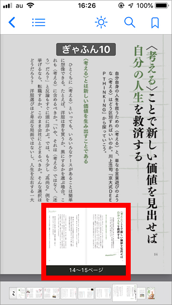 読む・ePub・iOS・iBook 08
