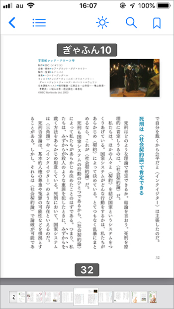 読む・ePub・iOS・iBook 10