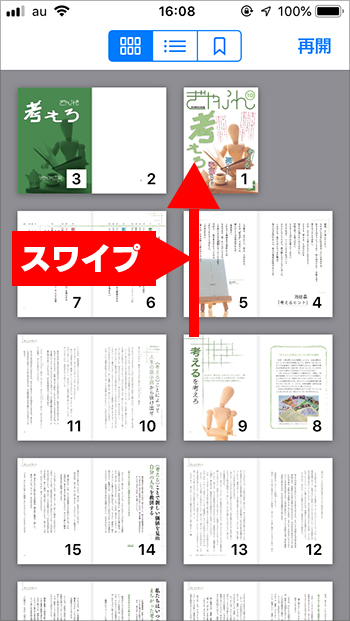読む・ePub・iOS・iBook 12