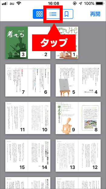 読む・ePub・iOS・iBook 14