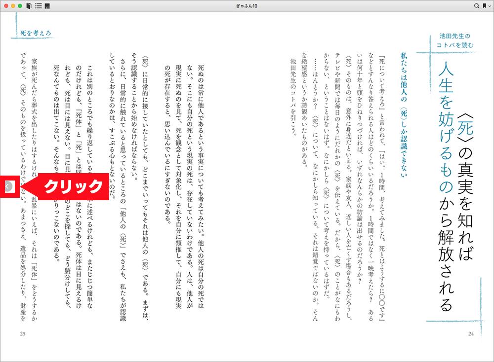 読む・ePub・mac 01