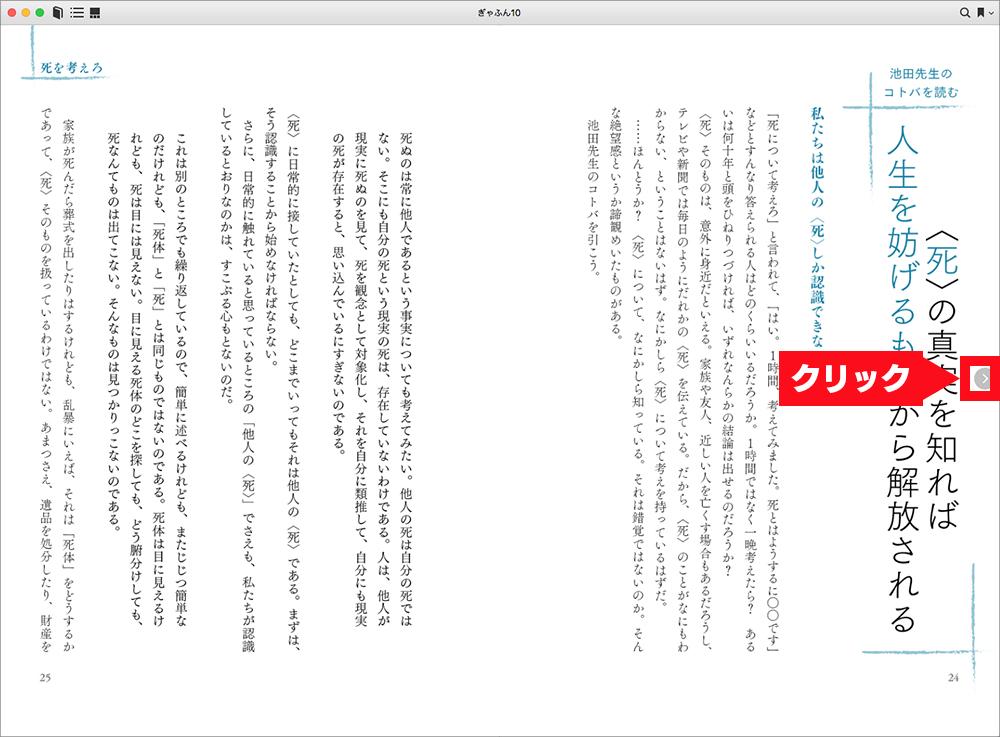 読む・ePub・mac 02
