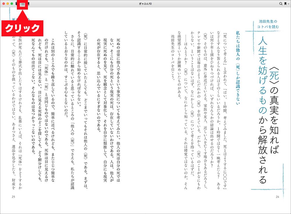 読む・ePub・mac 05
