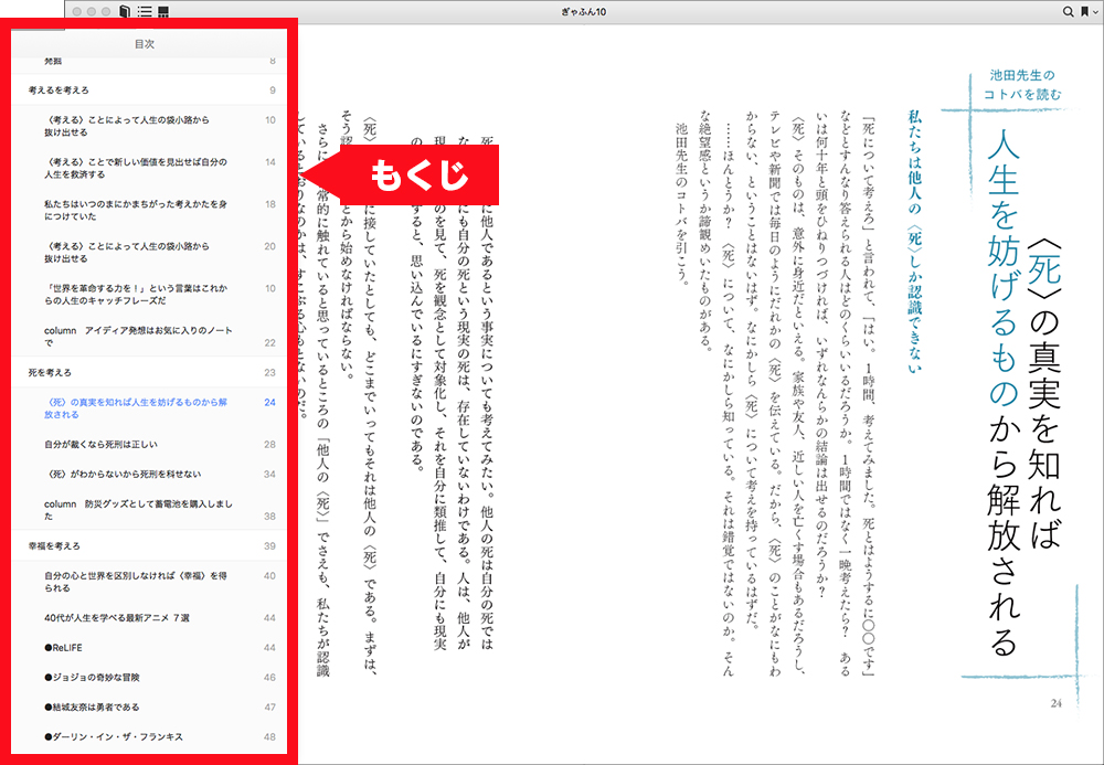読む・ePub・mac 06