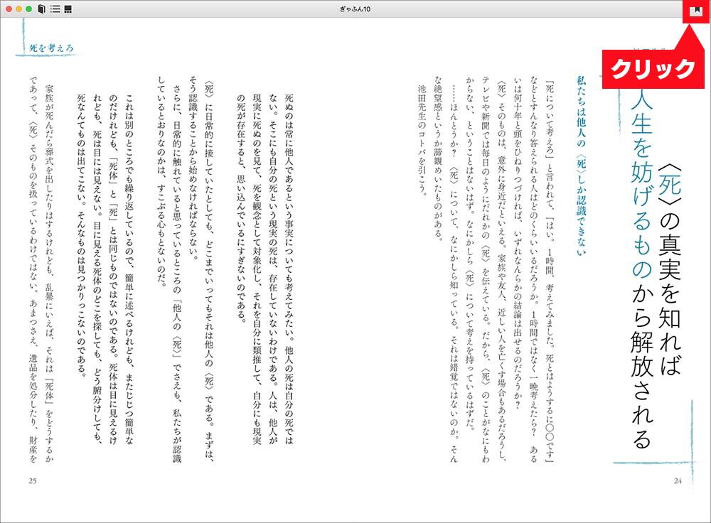 読む・ePub・mac 07