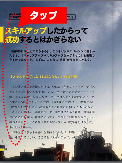 読む・ePub・iOS・iBook 02
