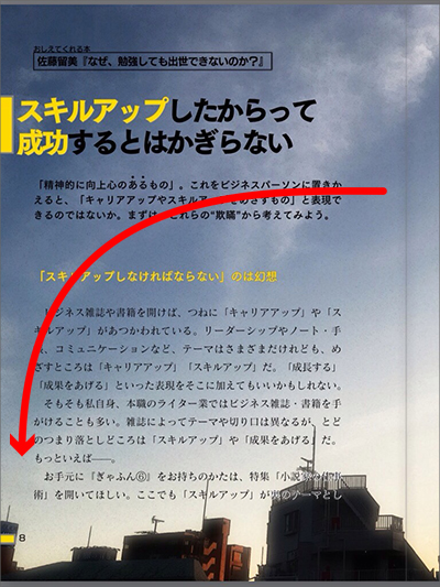 読む・ePub・iOS・iBook 03