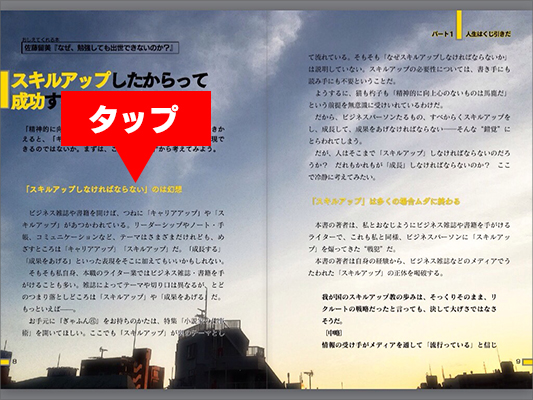 読む・ePub・iOS・iBook 05