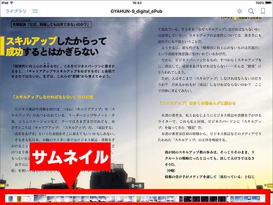 読む・ePub・iOS・iBook 06