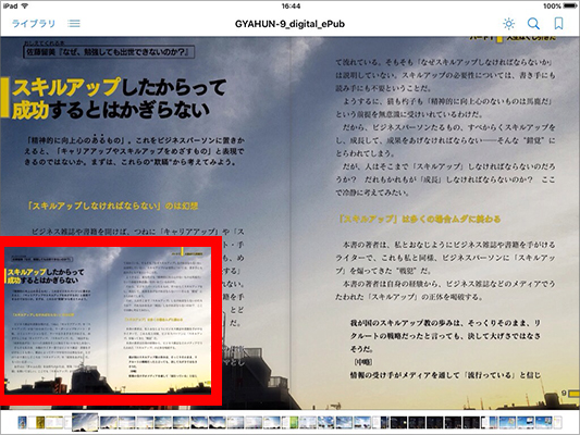 読む・ePub・iOS・iBook 08