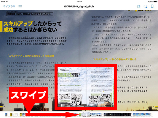 読む・ePub・iOS・iBook 09