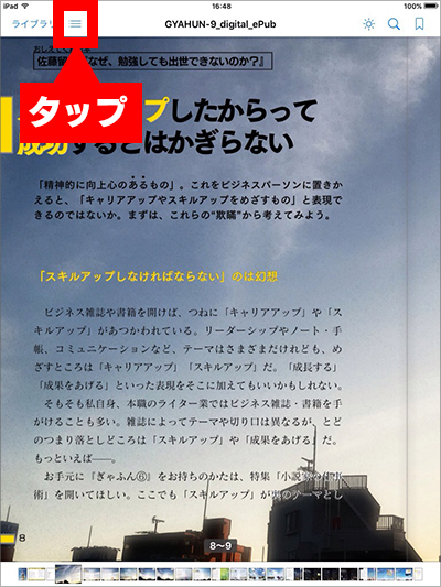 読む・ePub・iOS・iBook 11