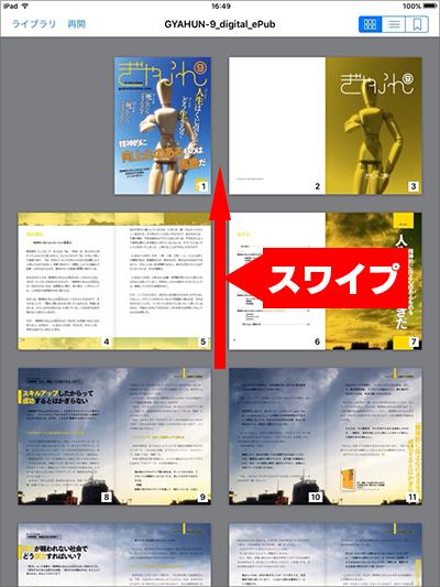 読む・ePub・iOS・iBook 12