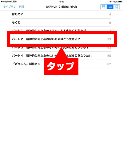 読む・ePub・iOS・iBook 15