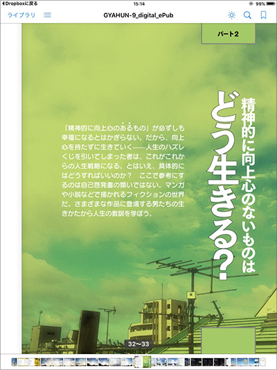 読む・ePub・iOS・iBooks 16
