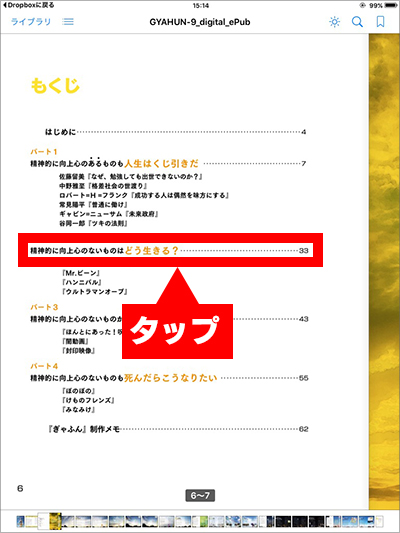 読む・ePub・iOS・iBooks 18