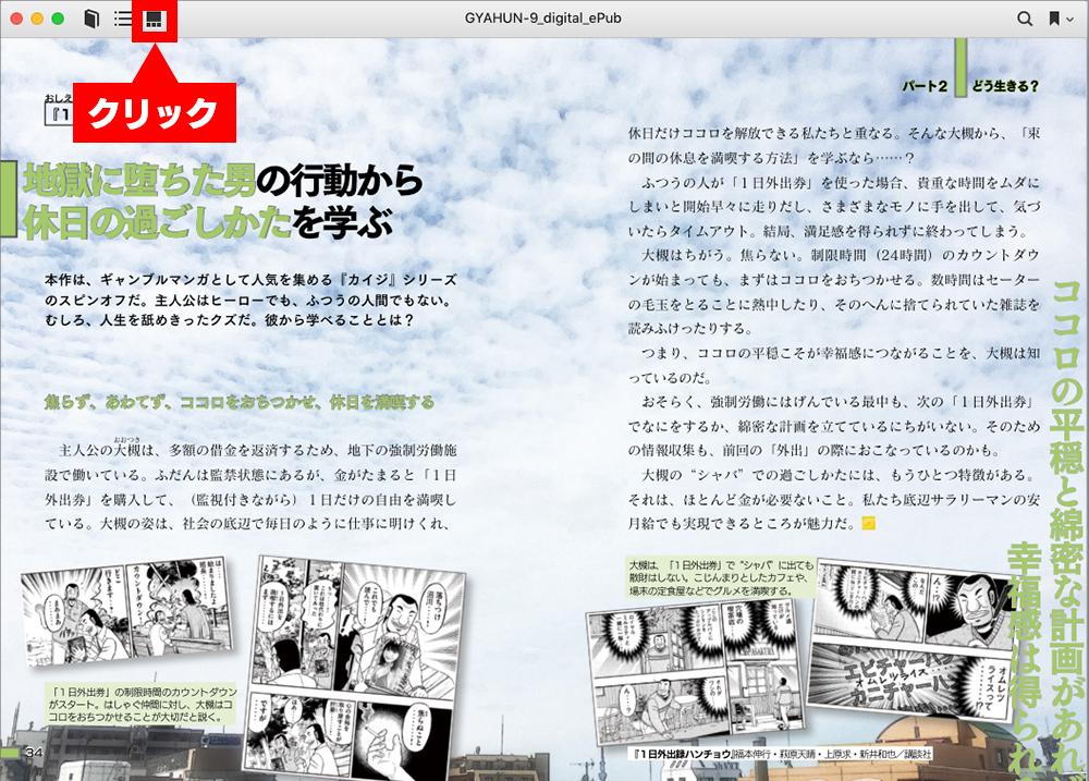 読む・ePub・mac 03