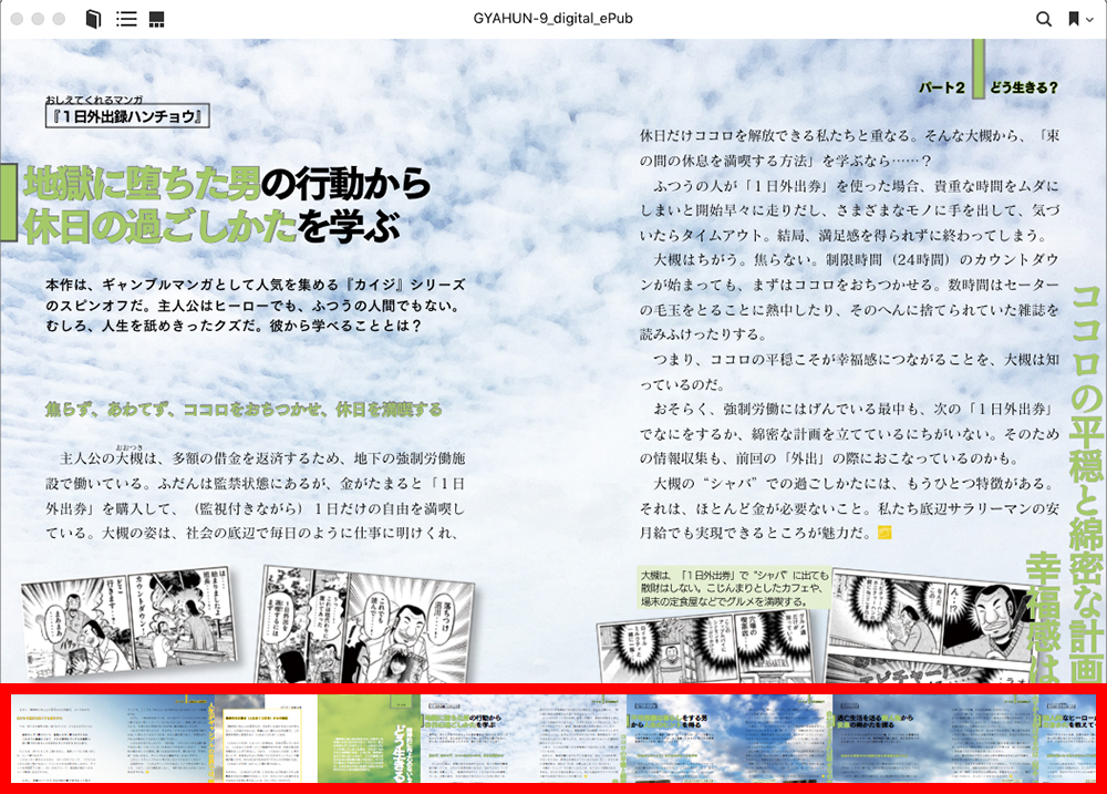 読む・ePub・mac 04