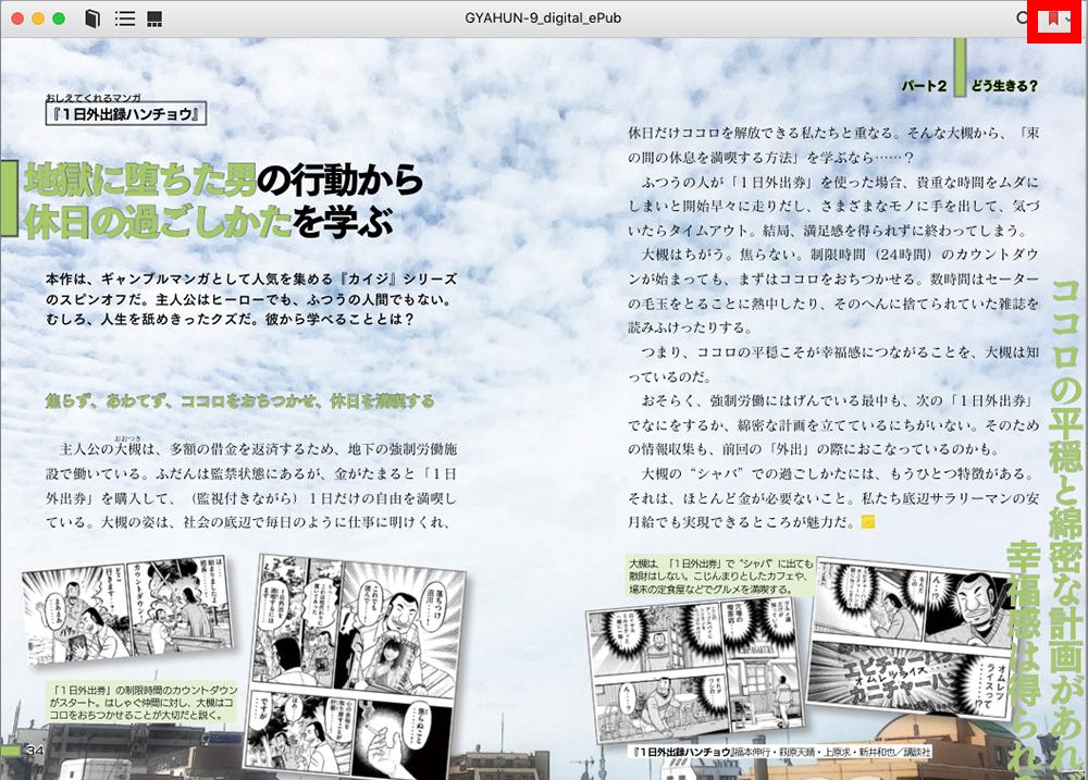読む・ePub・mac 08