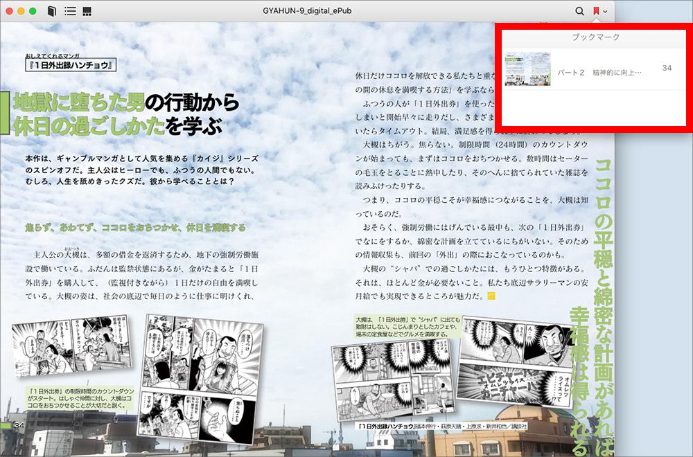 読む・ePub・mac 10
