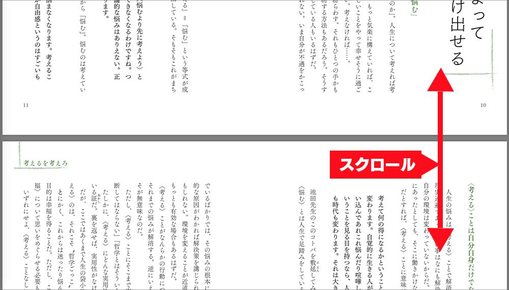 読む・PDF・Mac 01