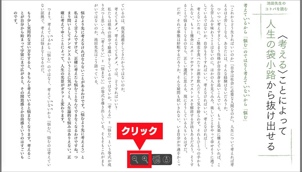 読む・PDF・Mac 02