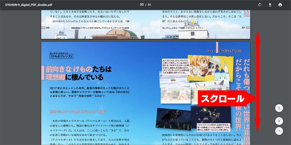 読む・PDF・Windows 01