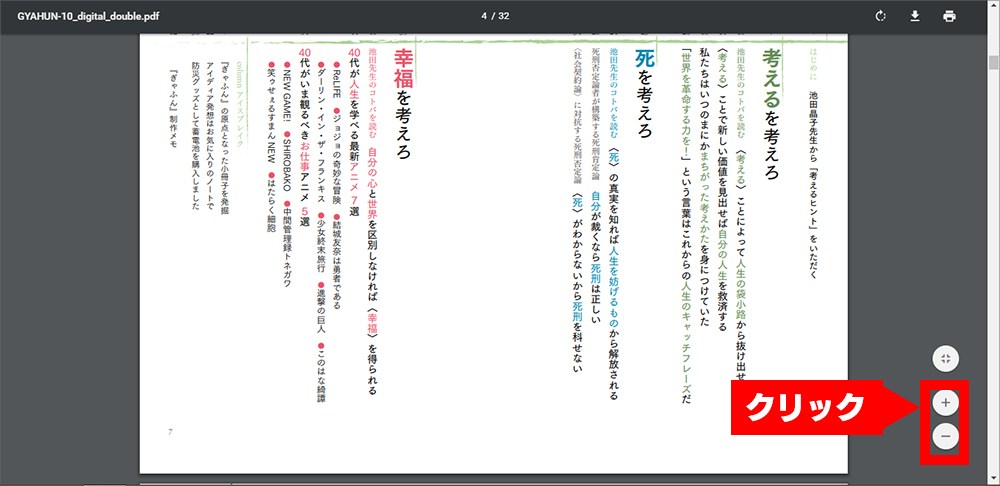 読む・PDF・Windows 02