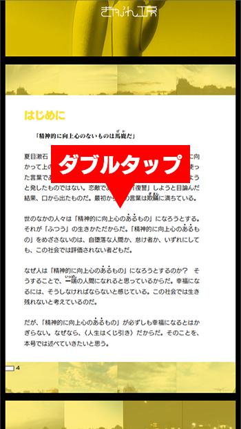 読む・PDF・android 02