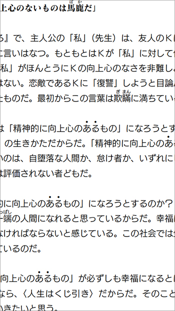 読む・PDF・android 03