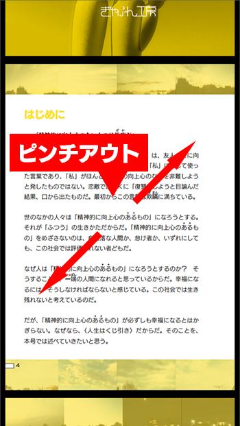 読む・PDF・android 04
