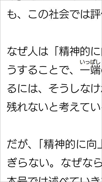 読む・PDF・android 05