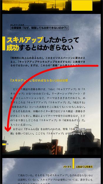 読む・PDF・android 06