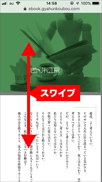 読む・PDF・iOS 01