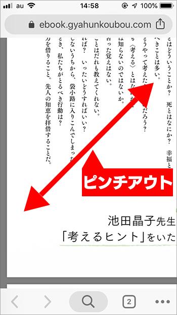 読む・PDF・ios 02