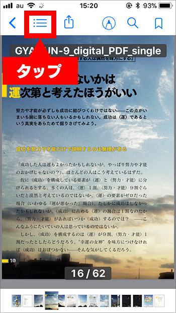 閲覧・PDF・iOS・iBooks 10