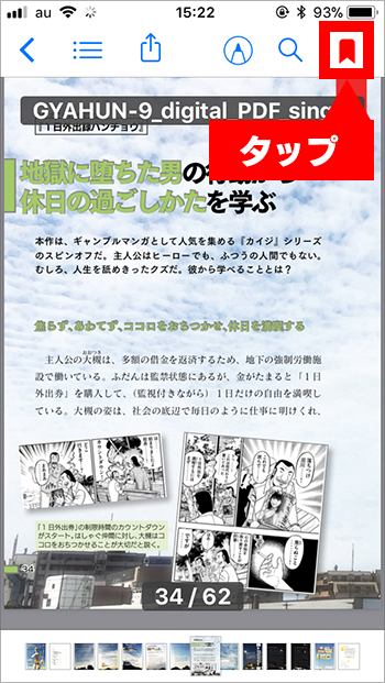 閲覧・PDF・iOS・iBooks 13