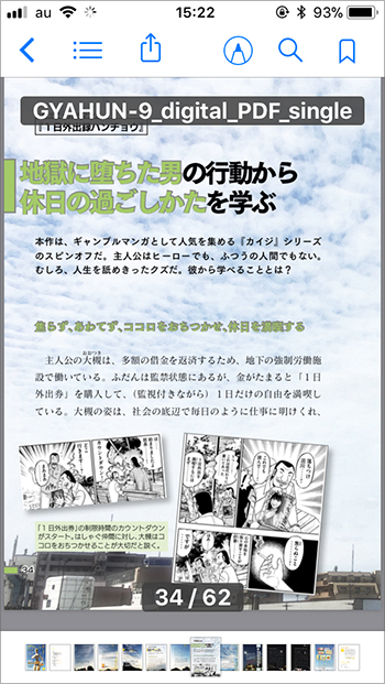 閲覧・PDF・iOS・iBooks 14
