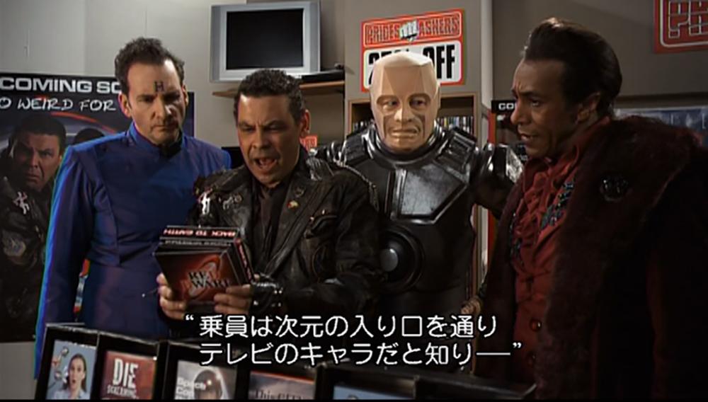 『宇宙船レッド・ドワーフ号』