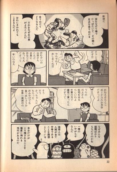 Sei tikyuu ron 01