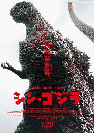 『シン・ゴジラ』ポスター