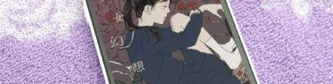『少女幻想譚』