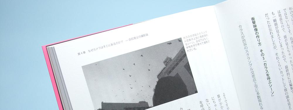 『フェイクドキュメンタリーの教科書』